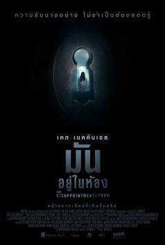 The Disappointments Room (2017) มันอยู่ในห้อง (Inter Version ฉบับเต็ม)