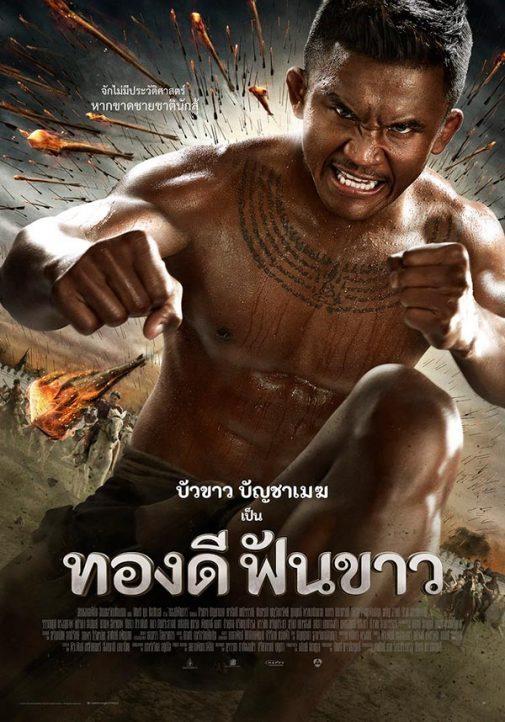 Thong Dee Fun Khao (2017) ทองดี ฟันขาว