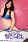 Calendar Girl (2017) (เกาหลี R18+)