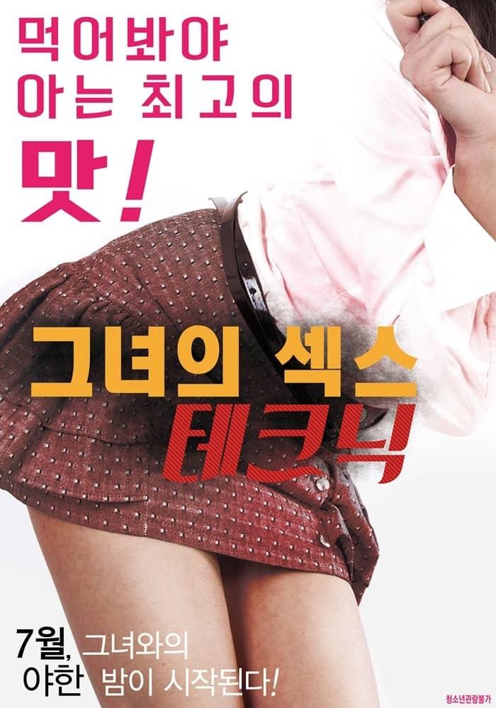 Her Sexual Skills (2016) (เกาหลี R18+)
