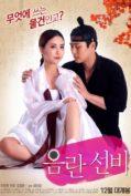 Obscene Schola (2016) (เกาหลี 18+)