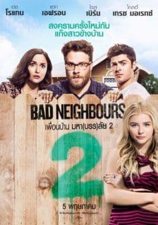 Bad Neighbours 2 (2016) เพื่อนบ้านมหา(บรร)ลัย 2