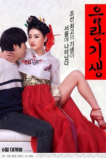 Lustful Gisaeng (2013) (เกาหลี R18+)