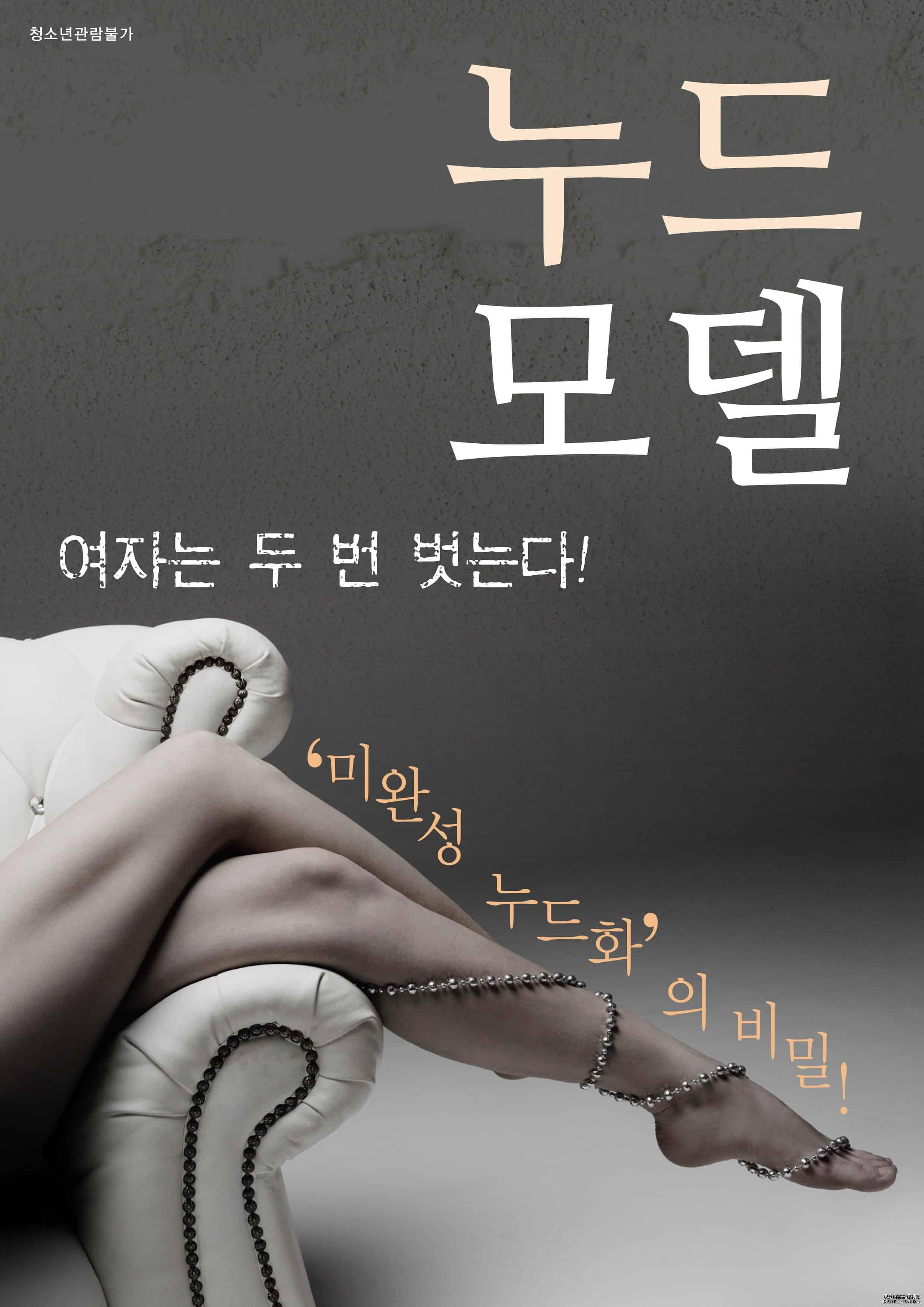 Nude Model (2016) (เกาหลี R18+)