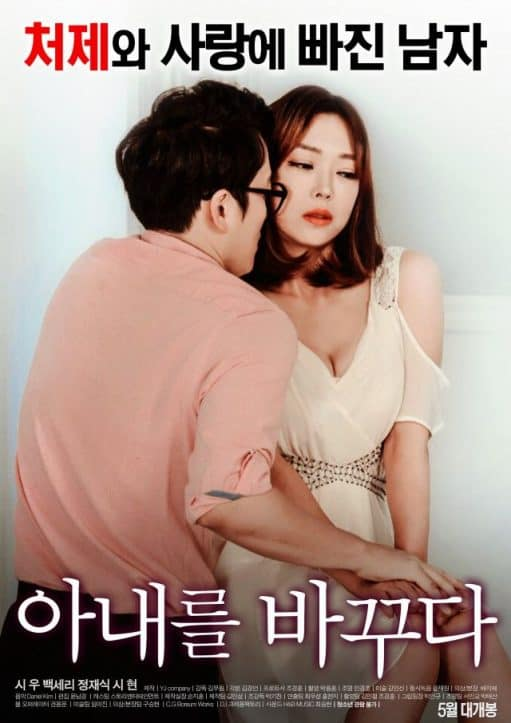 Swapping Wives (2017) (เกาหลี R18+)