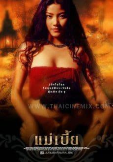Maebia (2001) แม่เบี้ย