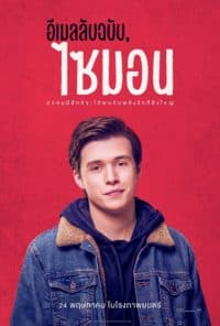Love Simon (2018) อีเมลลับฉบับไซมอน (Soundtrack ซับไทย)