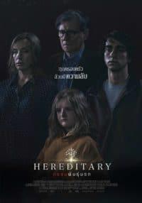 Hereditary (2018) กรรมพันธุ์นรก (Soundtrack)