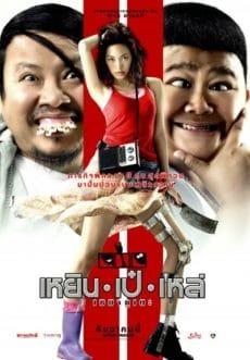 The Three Crippler  (2007) เหยิน เป๋ เหล่ เซมากูเตะ