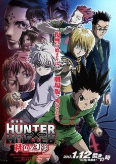 Hunter x Hunter The Movie Phantom Rouge (2013) ฮันเตอร์ x ฮันเตอร์ เดอะมูฟวี่