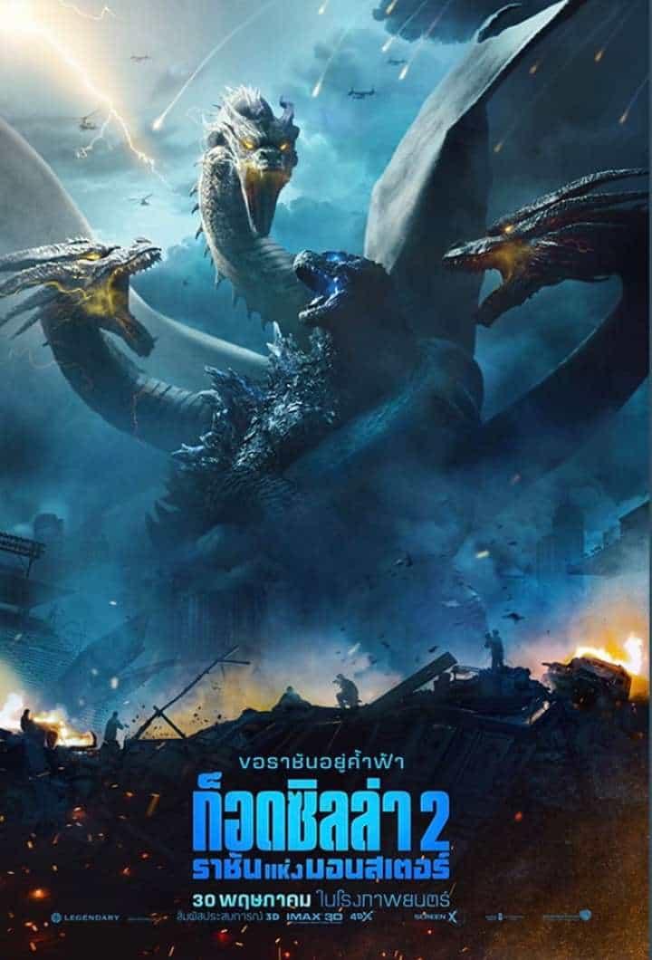 Godzilla: King of the Monsters (2019) ก็อดซิลล่า ราชันแห่งมอนสเตอร์