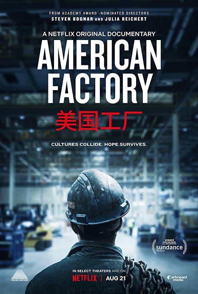 American Factory (2019) โรงงานจีน ฝันอเมริกัน