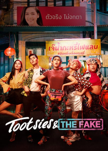 Tootsies & The Fake
