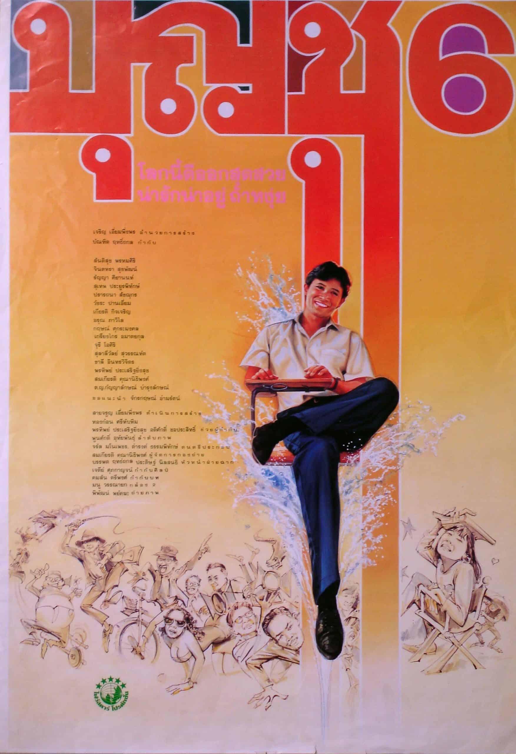Boonchu 6 (1991) บุญชู 6 โลกนี้ดีออก สุดสวย น่ารักน่าอยู่ ถ้าหงุ่ย