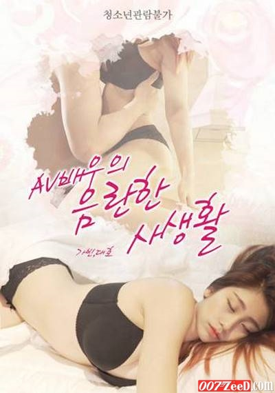AV Actresss Obscene Private Life (2020) เกาหลี 18+