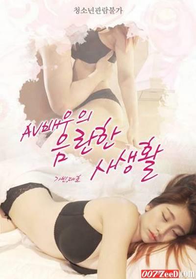 AV Actresss Obscene Private Life