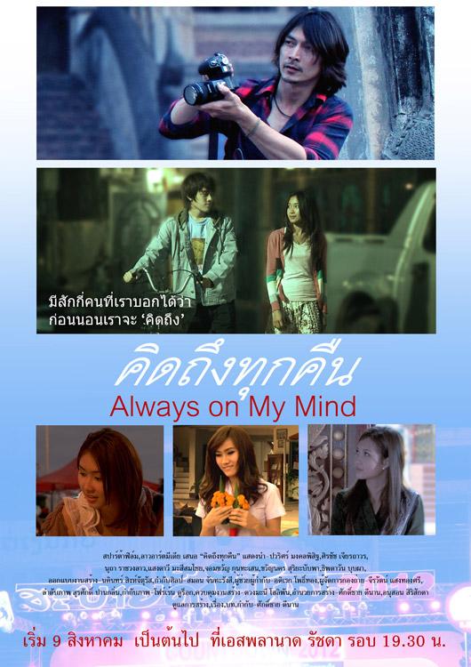 Always on My Mind (2012) คิดถึงทุกคืน