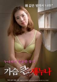Orgasm Restaurant (2019) เกาหลี 18+
