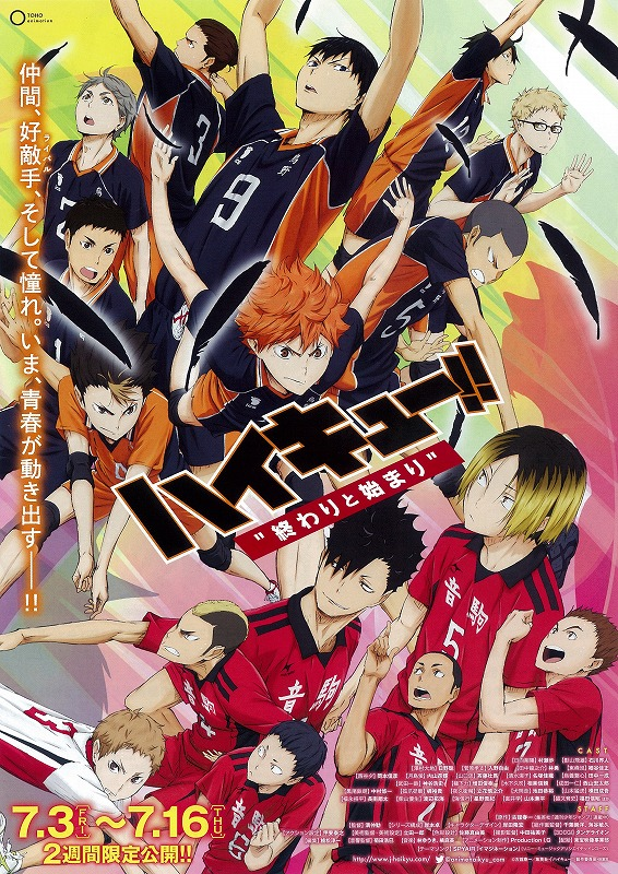 Haikyuu the Movie 1: The End and the Beginning