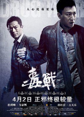 Drug War (Du zhan) (2013)