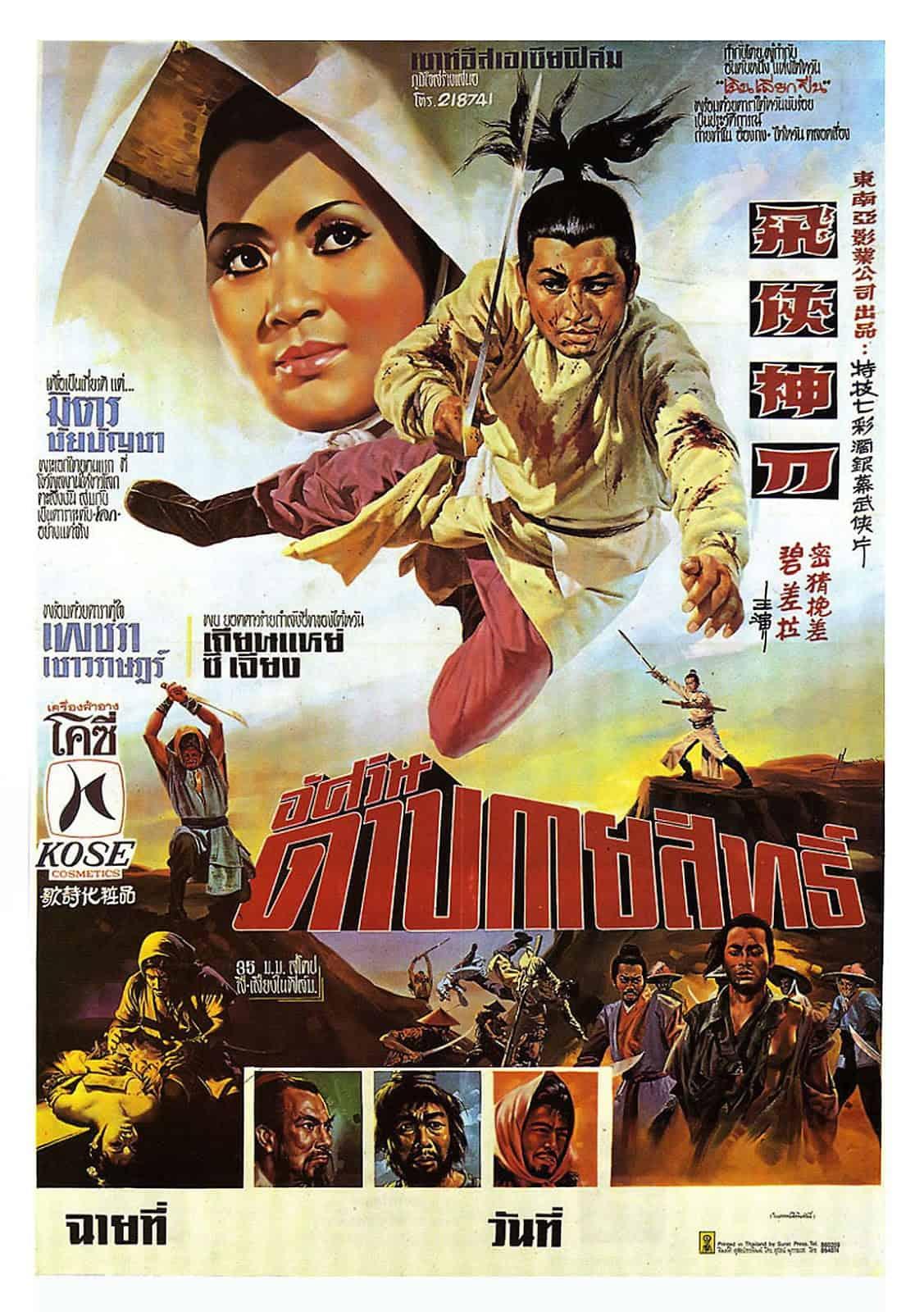 Flyer & Magic Sword (1971) อัศวินดาบกายสิทธิ์