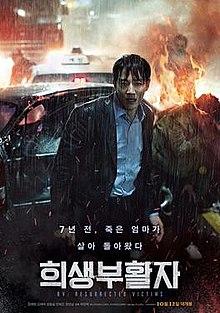 RV: Resurrected Victims (Heesaeng boohwalja) (2017)