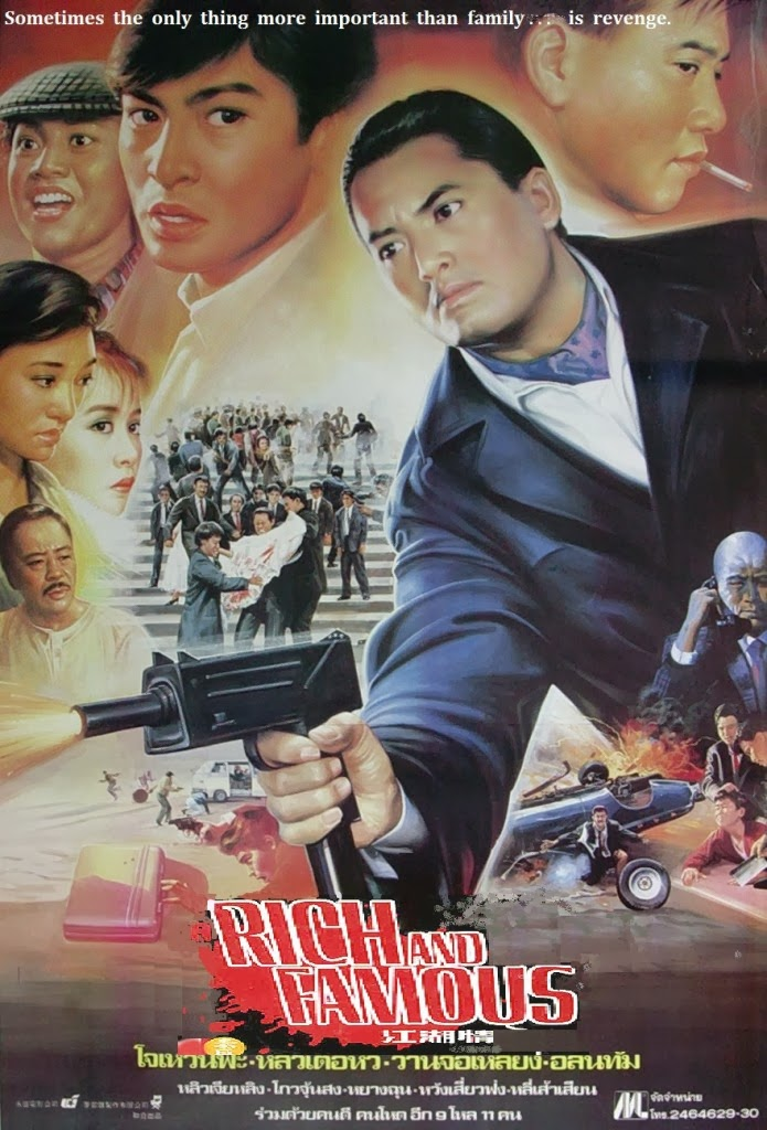 Rich and Famous (1987) ต้นตระกูลโหด