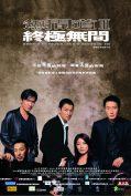 Infernal Affairs III (2003) ปิดตำนานสองคนสองคม
