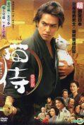 Neko Samurai: A Tropical Adventure (2015) ซามูไรแมวเหมียว 2