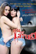 KHON HEN PHI (2011) คนเห็นผี