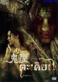 Ta-Kian (2006) ผีนางตะเคียน