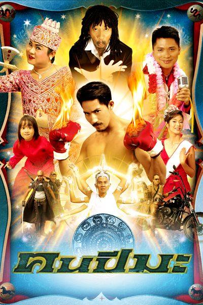Man of Ma Year (2003) คนปีมะ